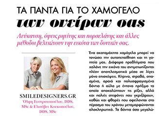 Elle Οκτωβρίου 2014