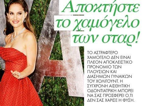 Περιοδικό OK