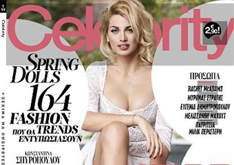 Celebrity March 2016