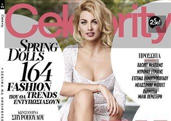 Celebrity Μαρτίου 2016