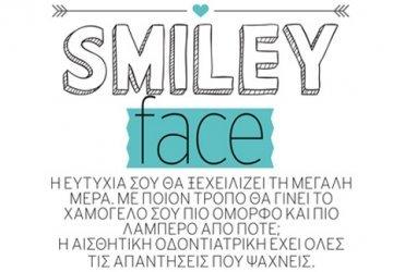 Cosmopolitan: Το χαμόγελο που θα θυμάστε για πάντα!